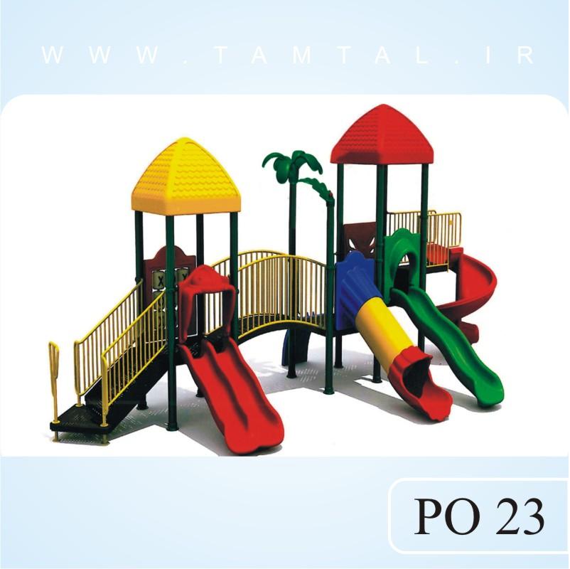 تجهیزات بازی پلی-اتیلنی کودکان PO 23