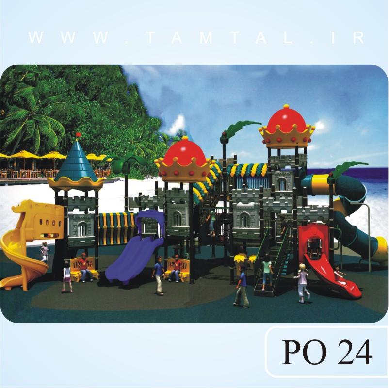 تجهیزات بازی پلی-اتیلنی کودکان PO 24