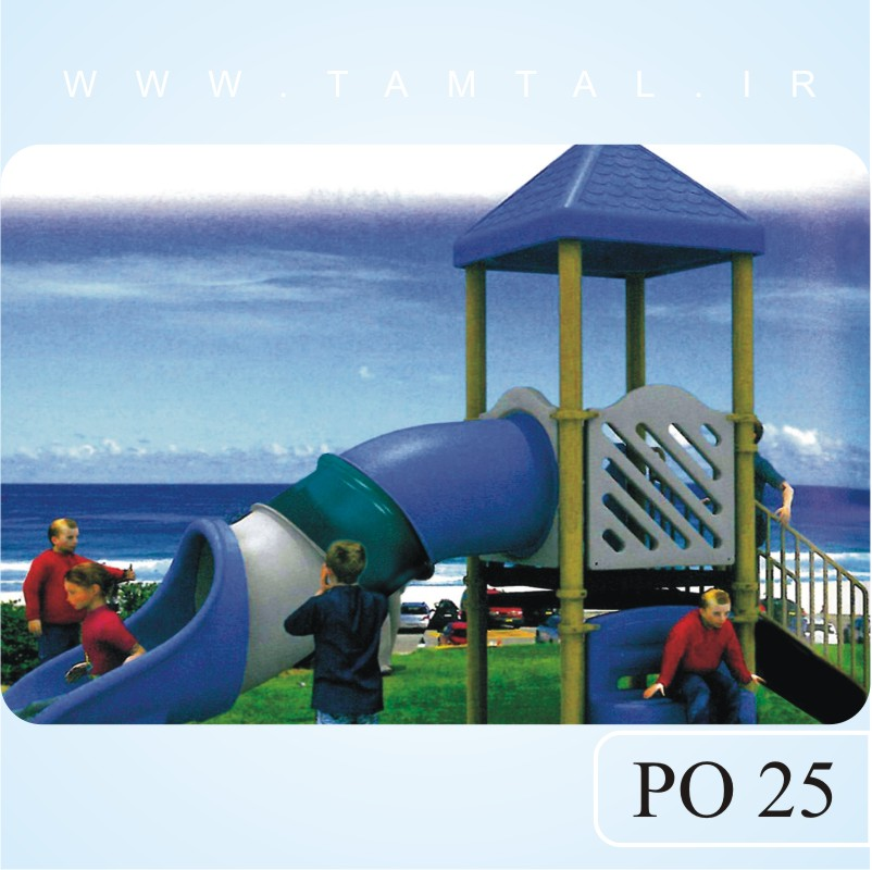 تجهیزات بازی پلی-اتیلنی کودکان PO 25