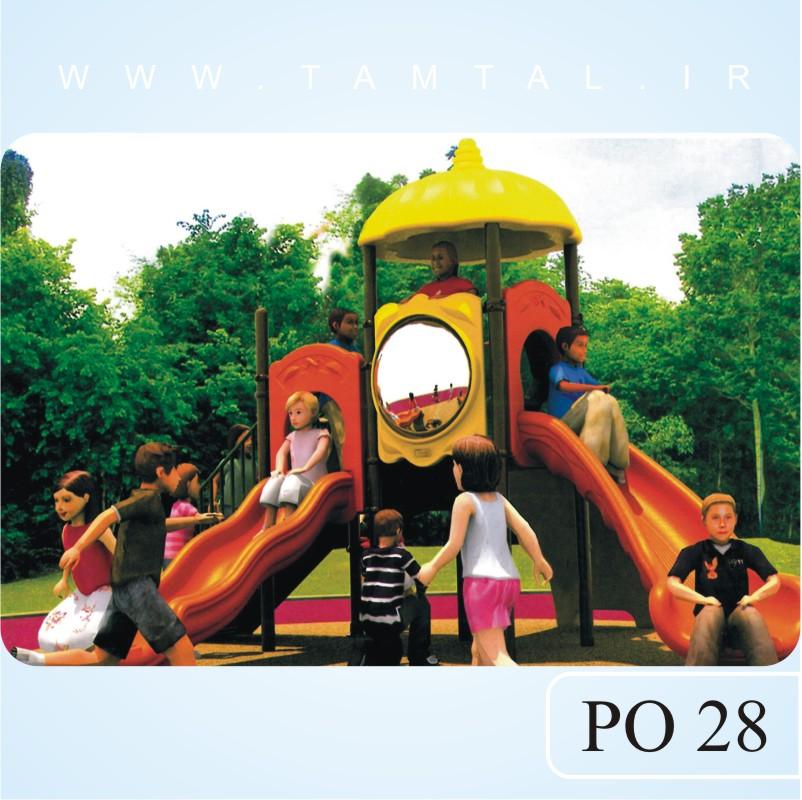 تجهیزات بازی پلی-اتیلنی کودکان PO 28