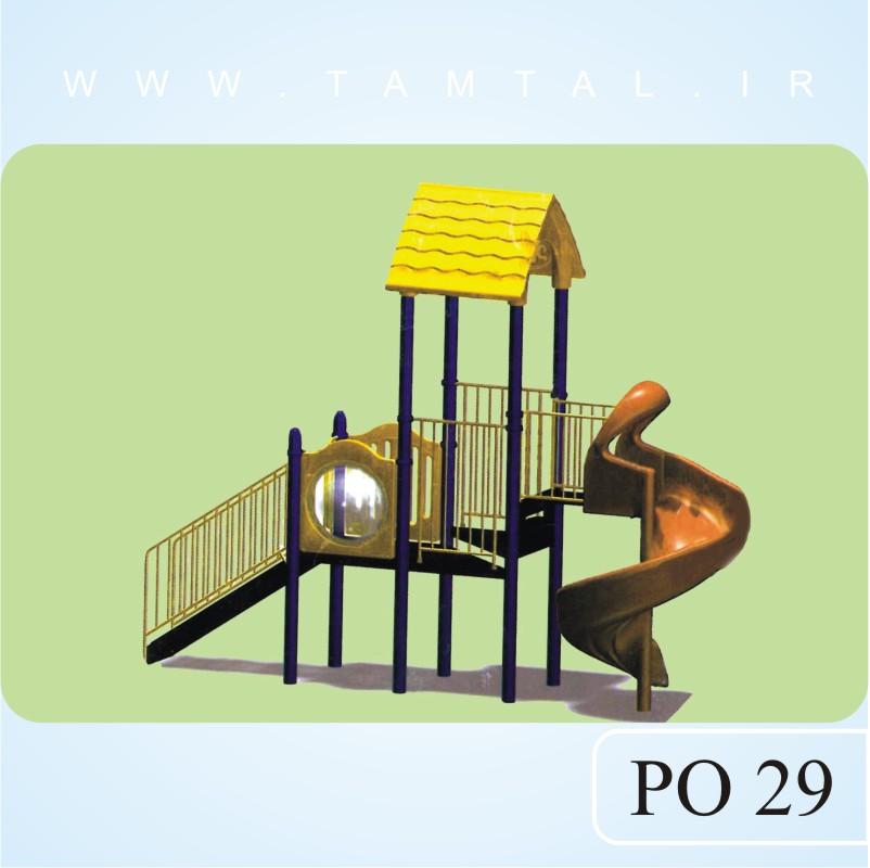 تجهیزات بازی پلی-اتیلنی کودکان PO 29