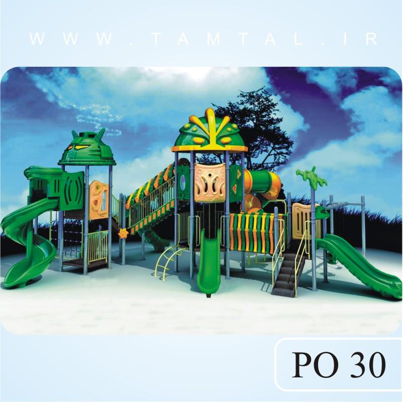 تجهیزات بازی پلی-اتیلنی کودکان PO 30
