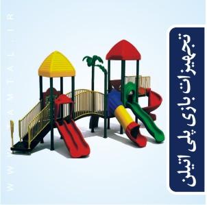تجهیزات بازی پلی اتیلنی کودکان