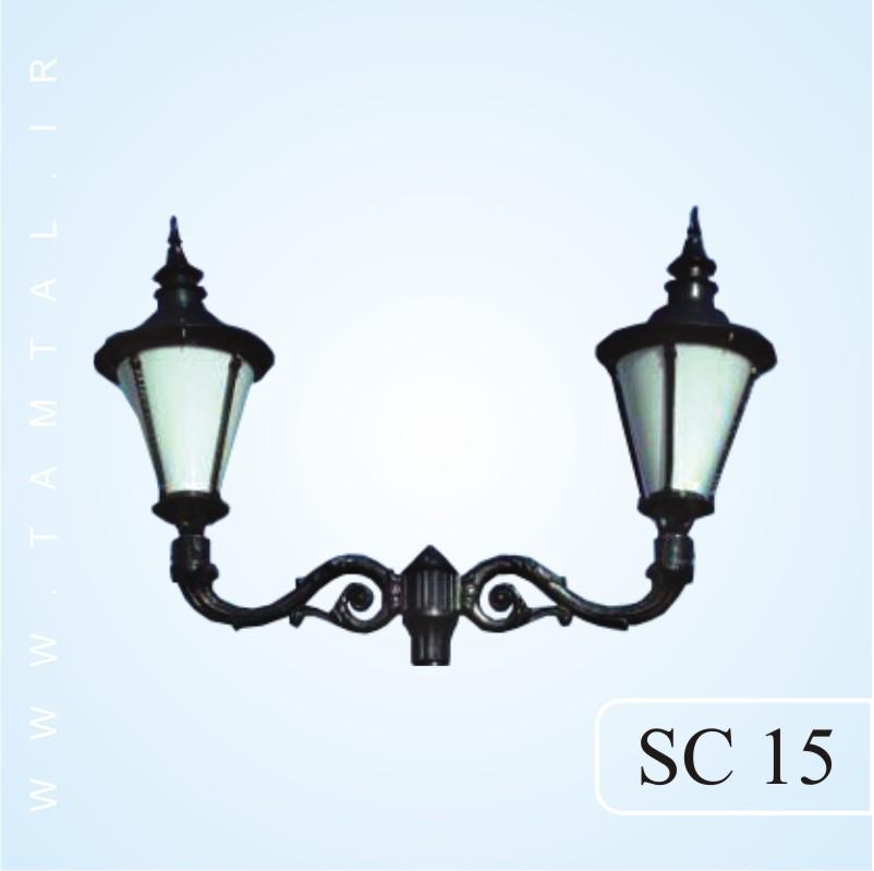 سرچراغی SC15